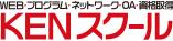 WEB・プログラム・ネットワーク・OA・資格取得 KENスクール
