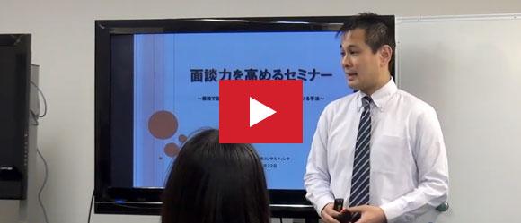 面談力を高めるセミナー 松田講師